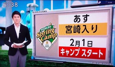 宮崎キャンプ2月1日スタート.jpg