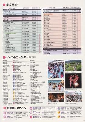 宿泊ガイド・イベントカレンダー・花見.jpg