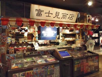 富士見商店.jpg