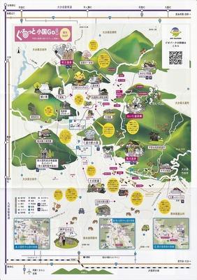 小国町観光マップ.jpg