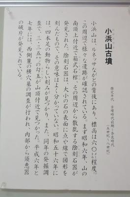 小浜山古墳説明.jpg