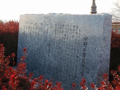 小野田市民憲章.jpg
