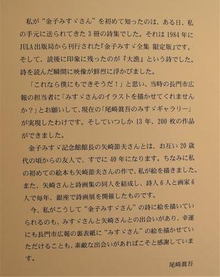尾崎慎吾さんのメッセージ.jpg
