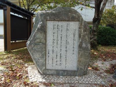 山上臣憶良の痾に沈みし時の歌一首 石碑.jpg
