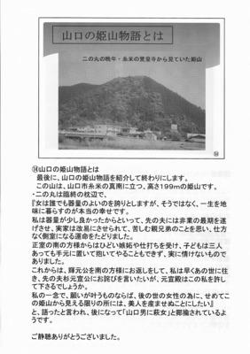 山口の姫山物語とは.jpg
