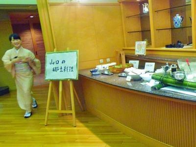 山口の郷土料理コーナー.jpg