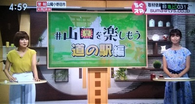 山口を楽しもう道の駅編.jpg