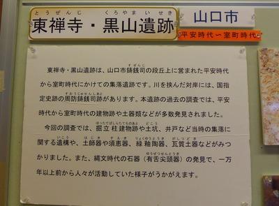 山口市の東禅寺・黒山遺跡説明.jpg