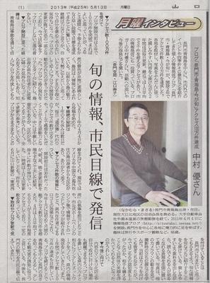 山口新聞.jpg