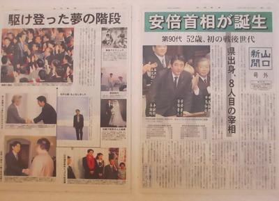 山口新聞1.jpg