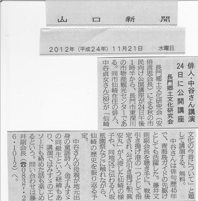 山口新聞11.21.jpg