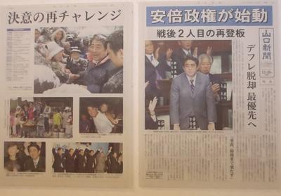 山口新聞2.jpg
