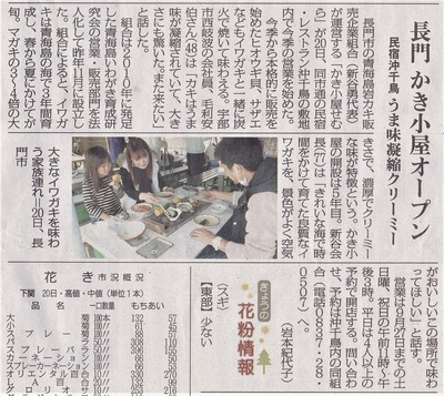 山口新聞20.3.21.jpg