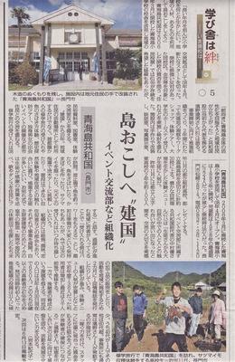 山口新聞「学び舎は絆」8.5.16.jpg