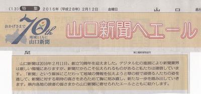 山口新聞へのエール1.jpg