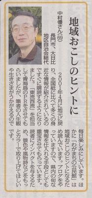 山口新聞へのエール2.jpg