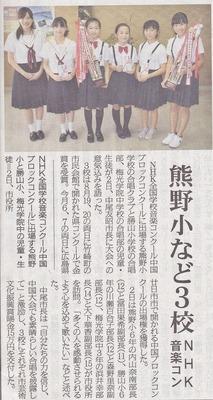 山口新聞キジNHK音楽会4.9.3.jpg