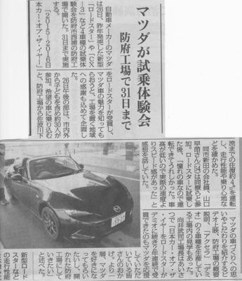 山口新聞マツダ試乗会記事.jpg