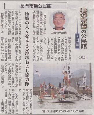 山口新聞・わがまちの公民館6.2.3.jpg