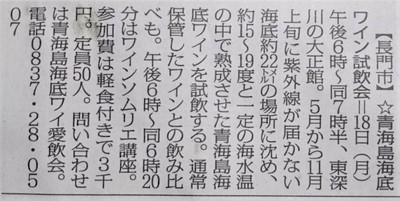 山口新聞青海島海底ワイン試飲会記事9.11.16.jpg