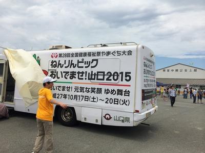 山口県のネンリンピックの宣伝車も参加.jpg