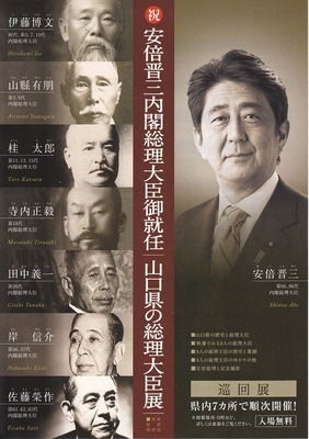 山口県の総理大臣展1.jpg