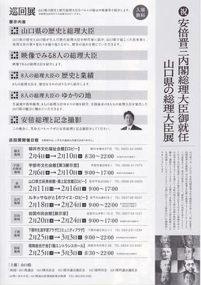 山口県の総理大臣展2.jpg