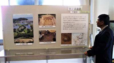 山口県埋蔵文化センター石井次長の展示品説明1.jpg