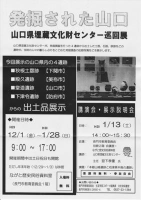 山口県埋蔵文化財センター巡回展〜発掘された山口〜1.jpg