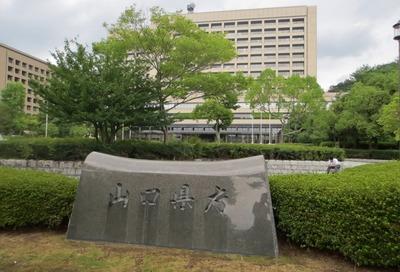 山口県庁.jpg