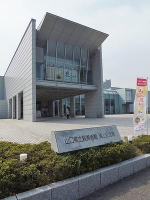 山口県立萩美術館・浦上記念館.jpg