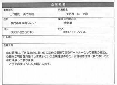 山口銀行 長門支店2.jpg