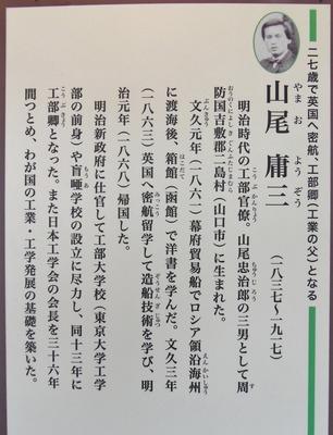 山尾庸三.jpg