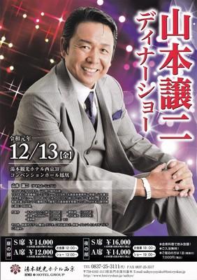 山本譲二ディナーショーポスター.jpg