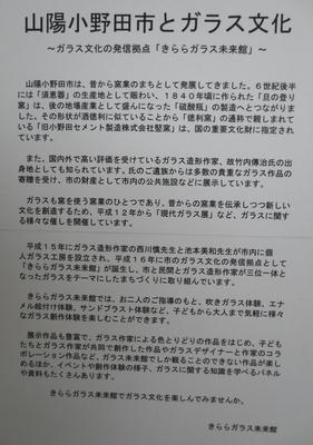 山陽小野田市とガラス文化.jpg