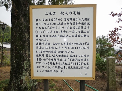 山陽道歌人の足跡説明.jpg