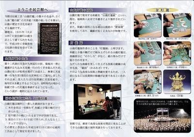 山鹿灯篭民芸館パンフレット2.jpg
