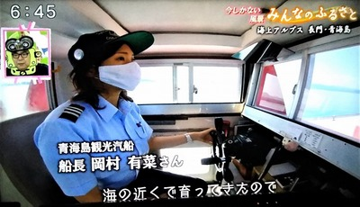 岡村船長1.jpg