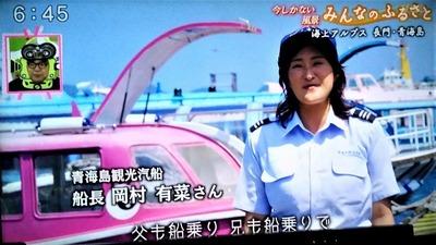 岡村船長2.jpg