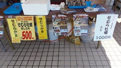 岩がき販売2.jpg