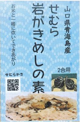 岩がき飯の素.jpg
