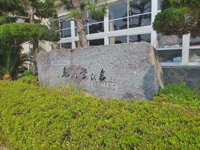 島の学び舎.jpg