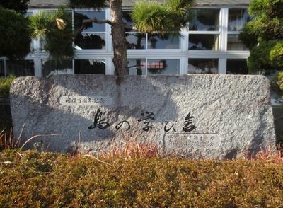 島の学び舎の石碑.jpg