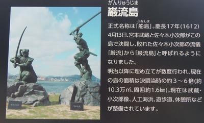 巌流島説明.jpg