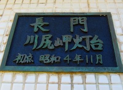川尻岬灯台1.jpg