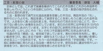工芸・彫塑の部講評.jpg