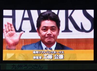 工藤公康新監督メッセージ.jpg