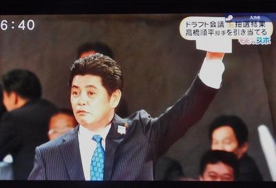 工藤監督・高橋純平投手の交渉権引き当て.jpg