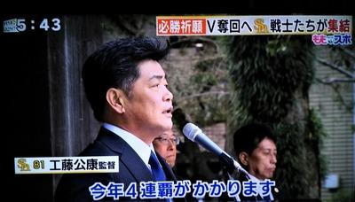 工藤監督決意1.jpg
