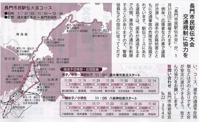 市民駅伝コース.jpg